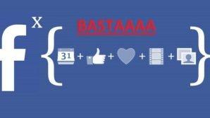 Facebook: come avere facilmente un nuovo profilo è una fake news