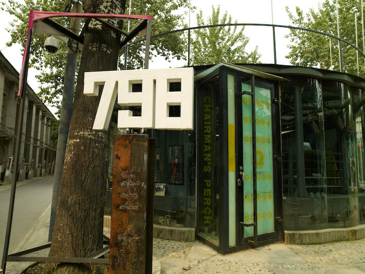 798 Art Zone di Pechino